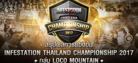 ผลการแข่งขัน Infestation Thailand Championship 2017 กลุ่ม LOCO Mountain และภาพงาน Extreme Roadshow 2017 Presented by OMEN by HP